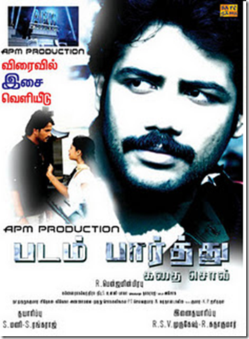 Download Padam Paarthu Kathai Sol MP3 Songs|Padam Paarthu Kathai Sol Tamil Movie MP3 Songs Download