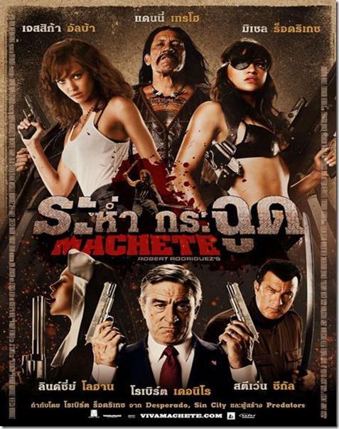 ดูหนังออนไลน์ Machete ระห่ำ กระฉูด [HD Master]