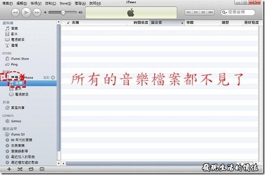 iTunes灰色狀態04
