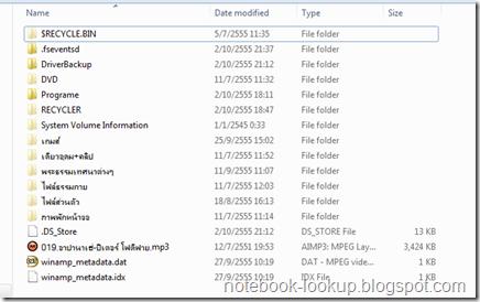 วิธีแก้ Hidden Folder (โฟลเดอร์ซ่อน) ใน Flash Drive,External Drive (Win7)