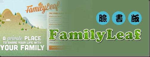 familyleaf06