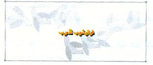 الرسم فى الاستيريتور-20141104214010-00019_13