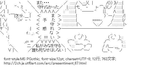 [AA]また守れない予感!!!!