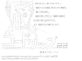 [AA]コードジップ R2 捏造のマローシュ (麻呂ネタ)