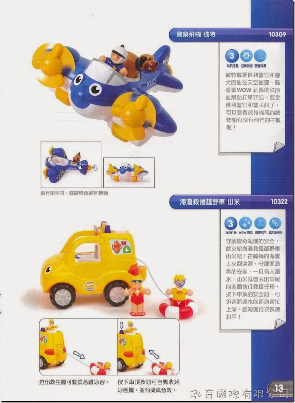 WOW Toys 驚奇玩具【緊急救援】
