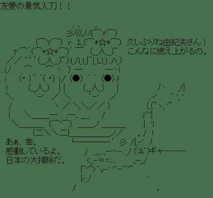 友愛の景気入刀!!