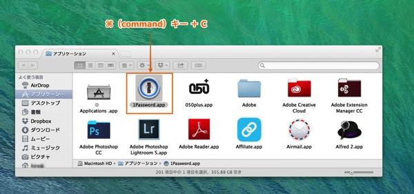 Macアプリをコピー