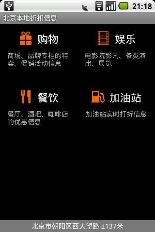 北京本地折扣信息