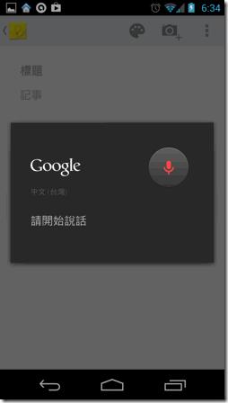 Google Keep-09