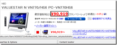 2012-10-25_05h05_55