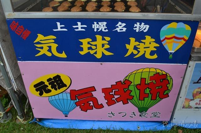 2013-08-10 Kamishihoro Baloon fest 008
