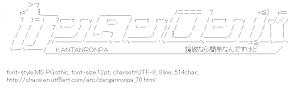 [AA]Kantanronpa (Logo)