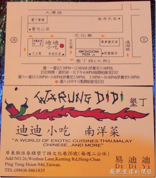 墾丁-迪迪小吃南洋菜-名片000