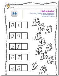 mathimatika - nipiagogeiou (6)