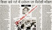 प्राथमिक शिक्षा की पृष्ठभूमि को गर्त में धकेल रहा विदेशी मॉडल : रमेश ठाकुर-