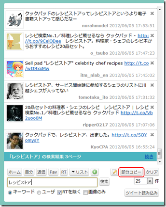 Twitterまとめの作成 - Togetter05