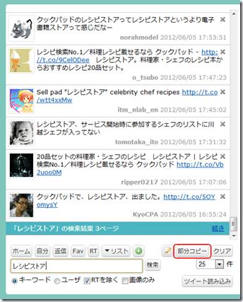 Twitterまとめの作成 - Togetter05