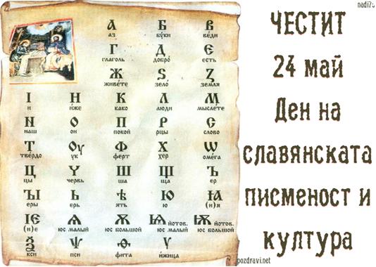 escritura eslava