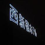 nishi shinjuku hotel sign in Shinjuku, Tokyo, Japan