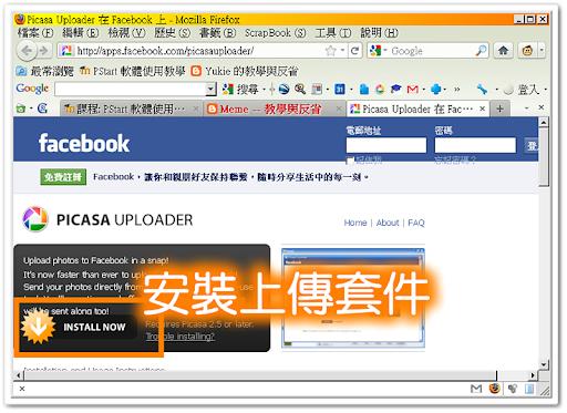 至 Picasa Uploader 網頁安裝套件