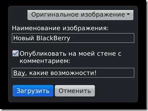 Отправить в ВКонтакте для BlackBerry Отправка 2
