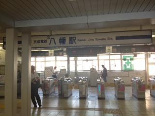 スタンプラリー京成八幡2.JPG