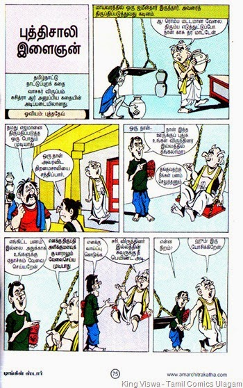Tinkle Stars Issue No 2 Dated 01032015 FolkTale Page No 75