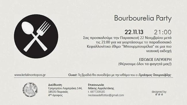 «Μπουρμπουρέλια Party» στον Πειραιά από την Αδελφότητα (22.11.2013)