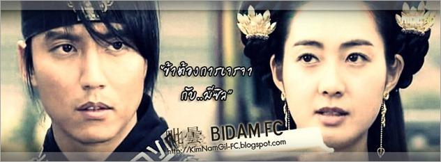 KimNamGil-FC.blogspot.com-BidamEP50-1