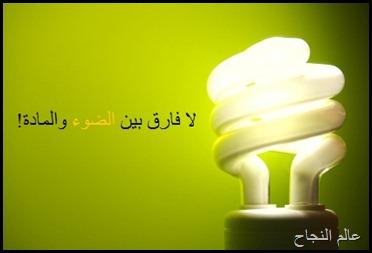لا فارق بين الضوء والمادة