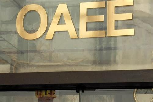 ΟΑΕΕ: Πώς θα βγάλετε τις βεβαιώσεις εισφορών του 2015