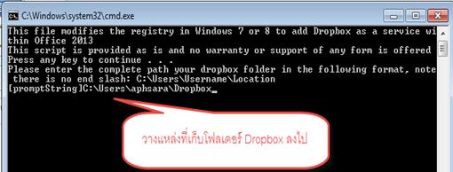 วิธีเพิ่ม dropbox ใน microsoft office 2013