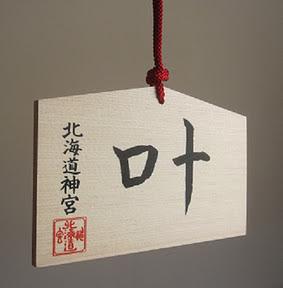Japanese Prayer Emblem!!!