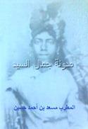 الفنان مسعد بن احمد حسين