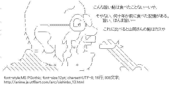 美味しんぼ,京極万太郎