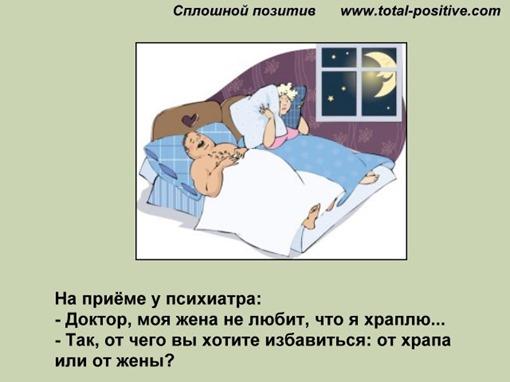 Муж и жена лежат в кровати, муж храпит