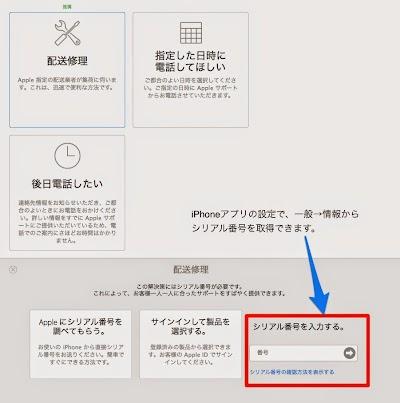 Apple_-_サポート_-_解決策-8.jpg