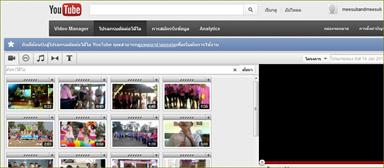 ตัดต่อวีดีโอ youtube