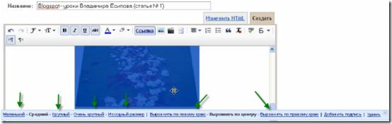 изменение размера изображения в блоге blogspot