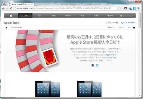 apple-store-10-0030