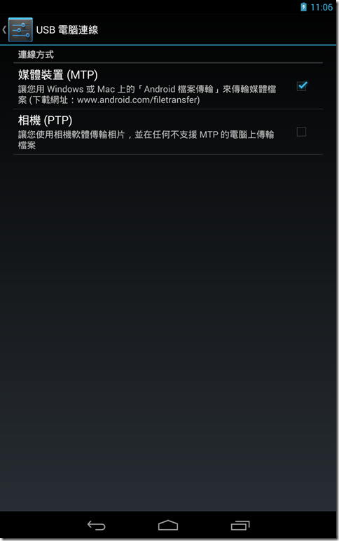 Screenshot_2013-11-10-23-06-47