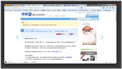 Ashampoo_Snap_2014.04.26_21h54m31s_005_-公告- 痞客邦-應用市集-新 App 上架- -使用個人網址-App - 痞客邦 PIXNET 站方部落格 -- 痞客邦 PIXNET -- - Mozilla Firefox