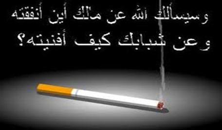 النفقة على التدخين