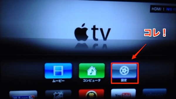 1appletvairplay001