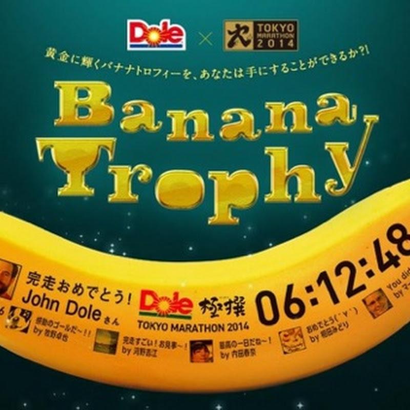 Publicidad impresa en Plátanos