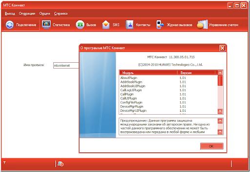 Скачать драйвера windows 7 для мтс коннект