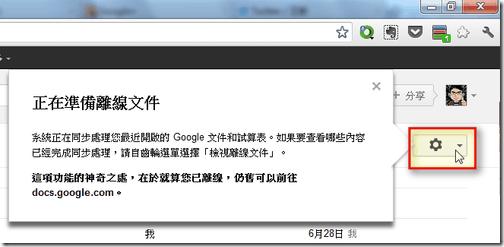 google docs offline-05