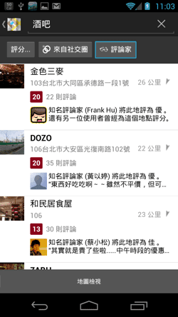 Screenshot_2012-07-08-23-03-52