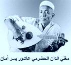 عاشور يسرــ من موقع حداد الكاف