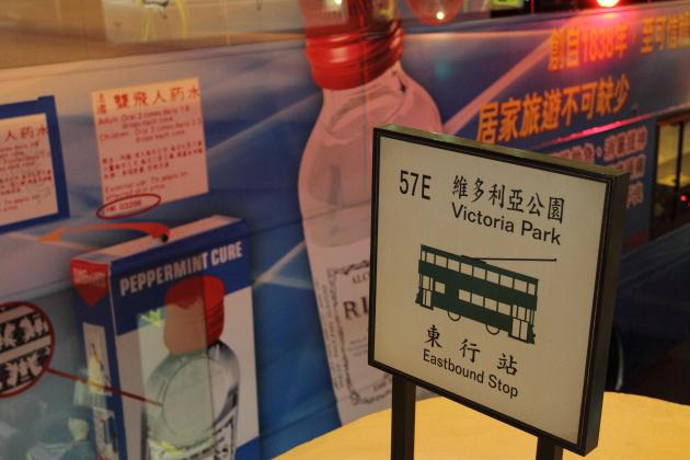 Victoria Park Tram Stop